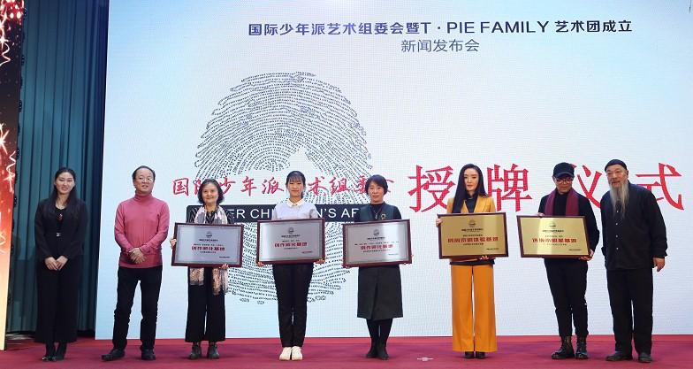 国际少年派艺术组委会授牌仪式.jpg