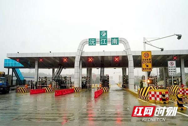bob电竞:南益高速沅江南互通至迎丰桥互通(终点)段建成通车