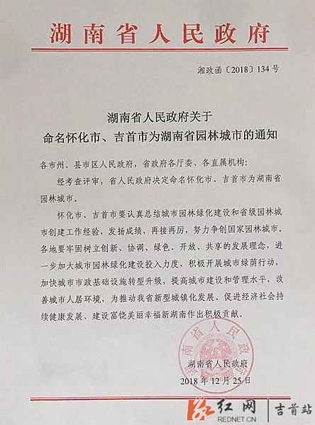 """吉首市被正式命名为""""湖南省城市园林""""lol空手道凯南有特效吗图片"""