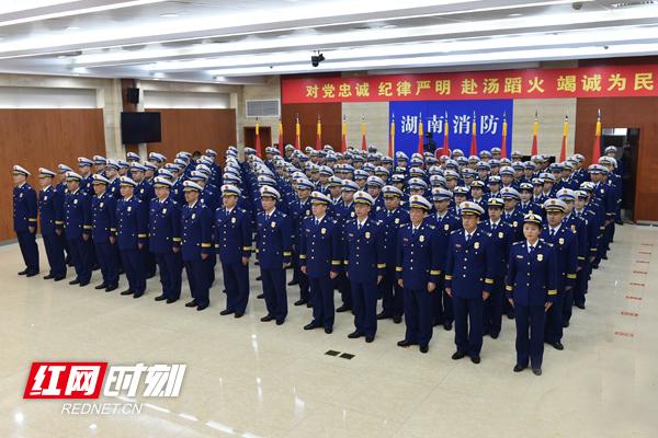 湖南消防救援队伍授旗授衔和换装仪式在长沙举行