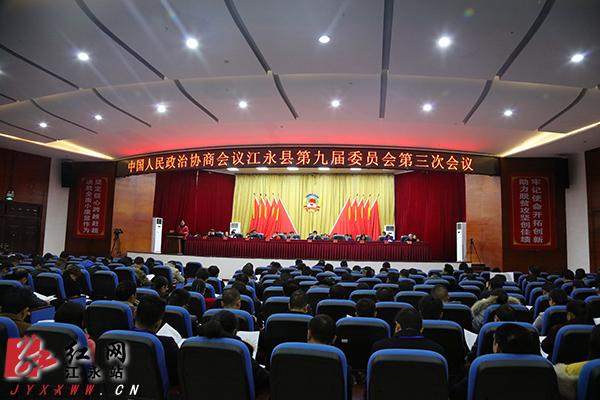 政协江永县第九届委员会第三次会议隆重开幕