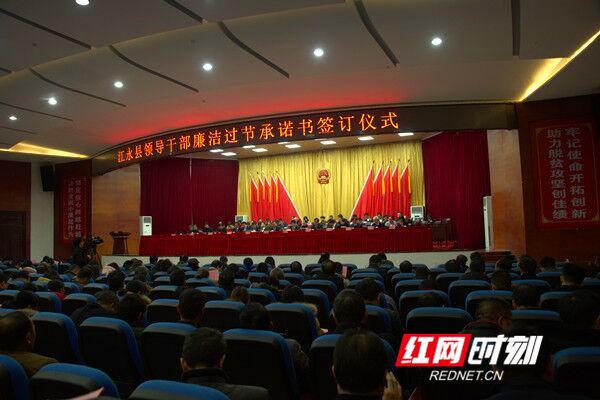 """江永:150名领导干部签订""""两节""""廉洁自律承诺书"""