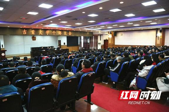 白晋湘任吉首大学党委书记