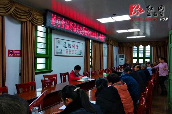道县召开2019年食药安委第一次全体会议