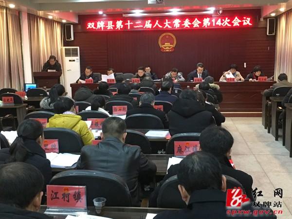 双牌县十二届人大常委会举行第14次会议