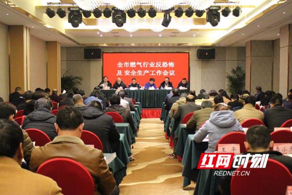 永州市燃气行业反恐怖及安全生产工作会议现场。彭丽霞 摄.jpg