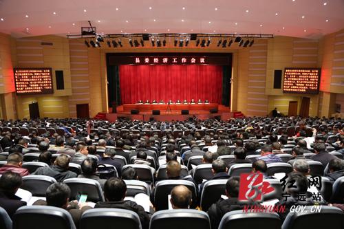 宁远县委经济工作会议召开