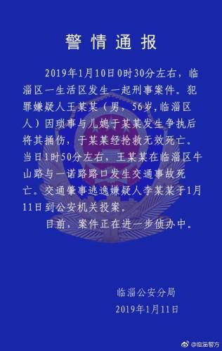 山东省淄博市公安局临淄分局官方微博警情通报全文