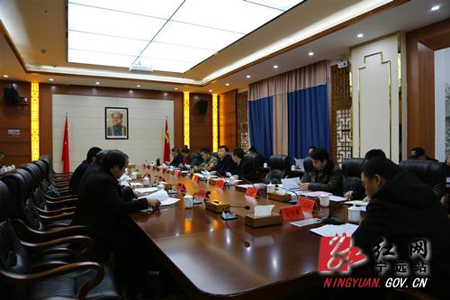 宁远县政府2019年第一次常务会议召开
