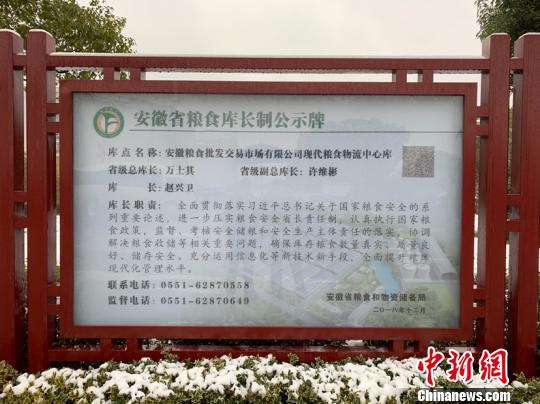 安徽省粮食库长制公示牌。 王辉 摄