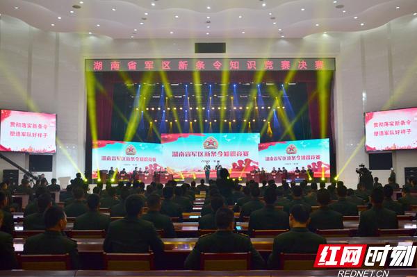 湖南省军区新条令知识竞赛决赛在长举行
