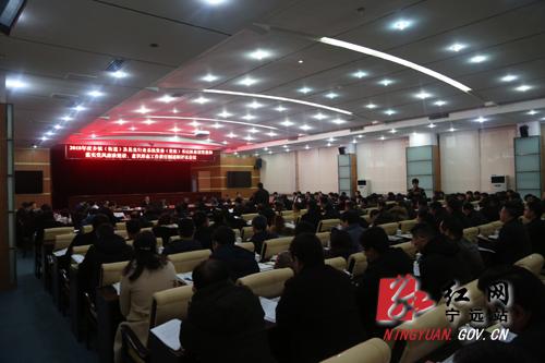宁远县召开2018年度乡镇(街道)及县直行业系统党委(党组)书记述职评议会议