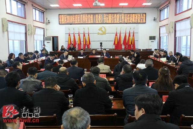 零陵区召开2018年度区直单位党组(党委)书记履行党建工作责任述职评议会