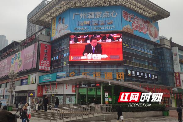 红网千屏直播湖南省政协会议盛况 两会声音传