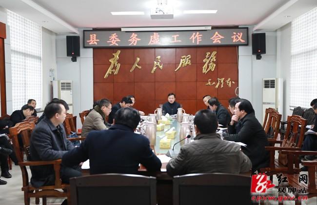 双牌县召开县委务虚工作会议