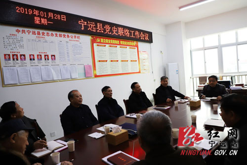 宁远县史志办谋划2019年党史联络工作
