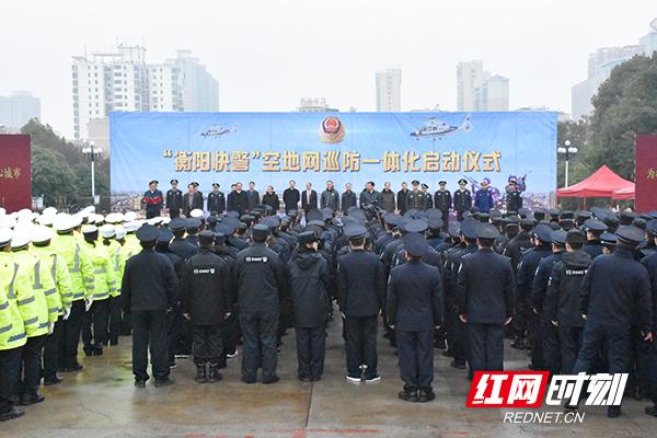 """1月1日,""""衡阳快警""""空地网一体化巡防正式启动。.JPG"""