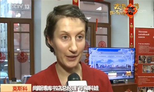 尚斯博库书店总经理毕柳科娃