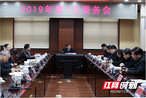 湖南省发改委:争当走在新时代前列的排头兵