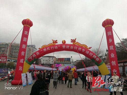 宁远县春节系列招聘会提供岗位5000个