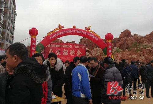 宁远县举办易地扶贫安置小区大型招聘会