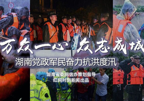 万众一心 众志成城――湖南党政军民奋力抗洪度汛