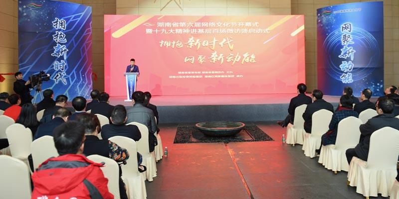 和着新时代节拍 湖南省第六届网络文化节盛大起航