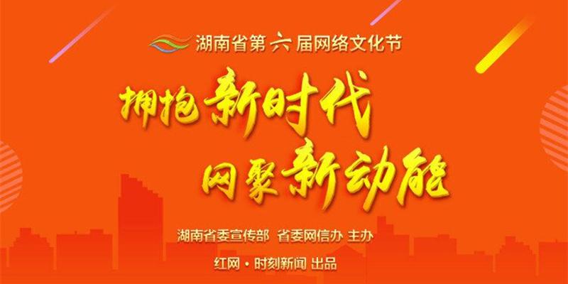 视频丨网络文化节VCR带你看最精彩的湖南网事