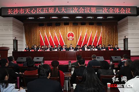 长沙市天心区五届人大三次会议第一次全体会议召开