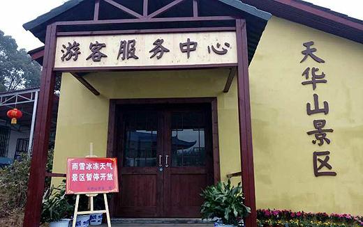 长沙县旅游局:督促旅景区实行暂时关停措施