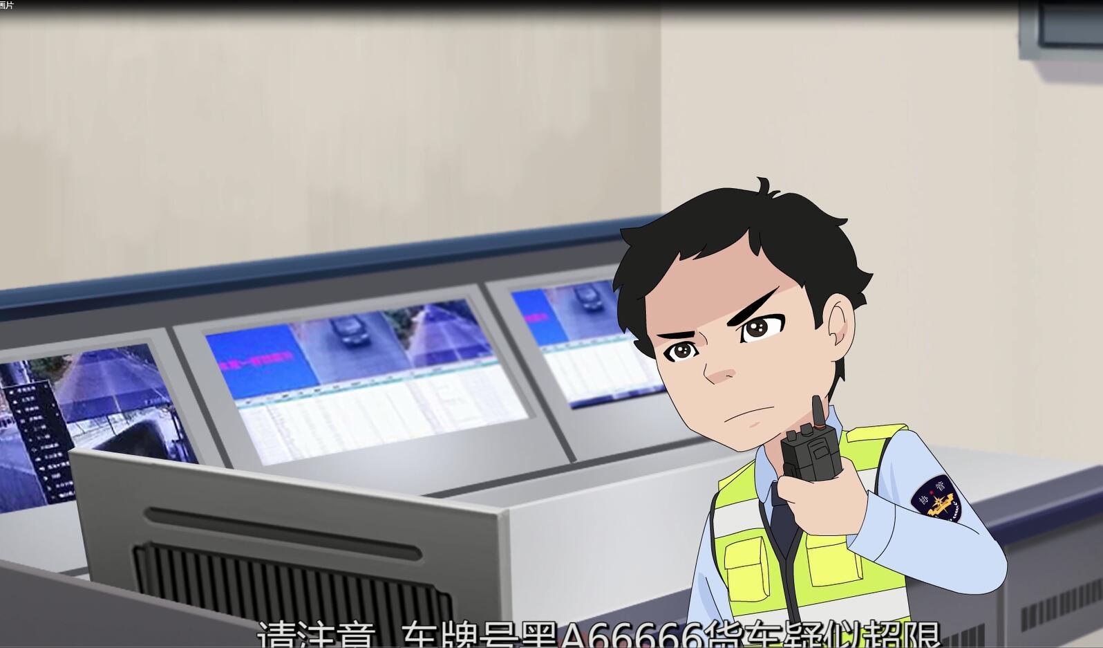 长沙县:超限运输动画片