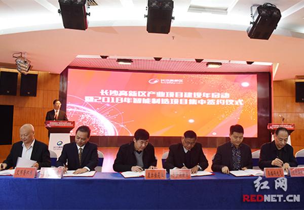 长沙高新区16个项目集中签约 总投资超462亿元