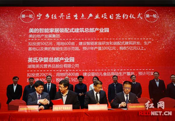 18大项目集中进驻 宁乡经开区引资超118亿元
