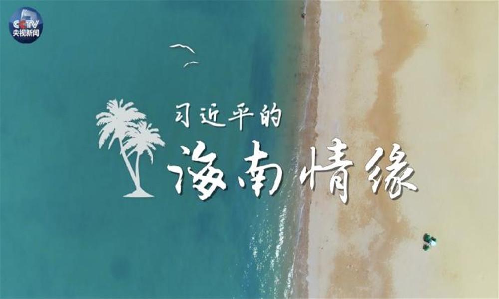 央视原创时政微视频丨习近平的海南情缘
