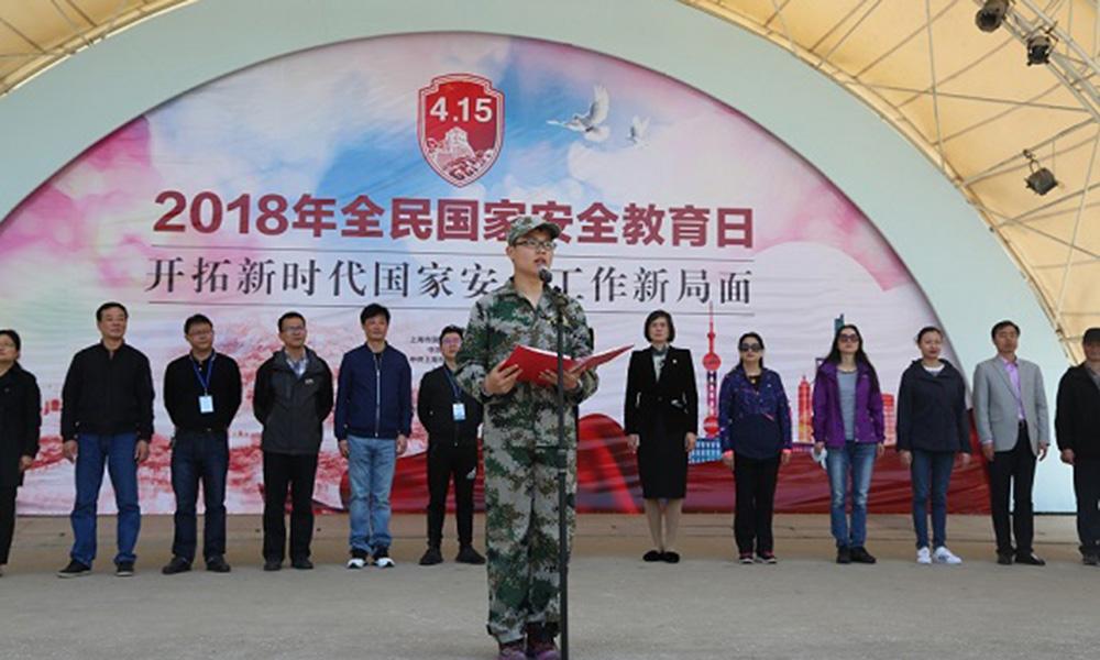 全民国家安全教育日系列宣传活动启动仪式顺利举行
