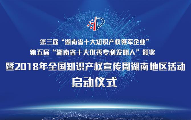 2018年全国知识产权宣传周湖南地区活动启动仪式时刻直播