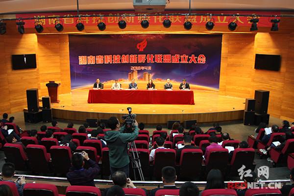 """湖南省科技创新孵化联盟成立 打造双创""""大本营"""""""