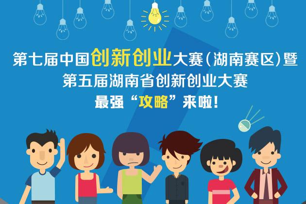 """第五届湖南省创新创业大赛最强""""攻略""""来啦!"""