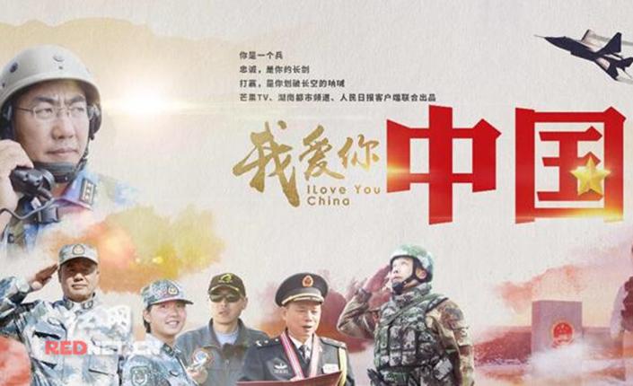 主旋律大片可以这样拍 《我爱你,中国》28日开播