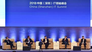 2018中国(深圳)IT领袖峰会聚焦新时代数字中国与未来世界