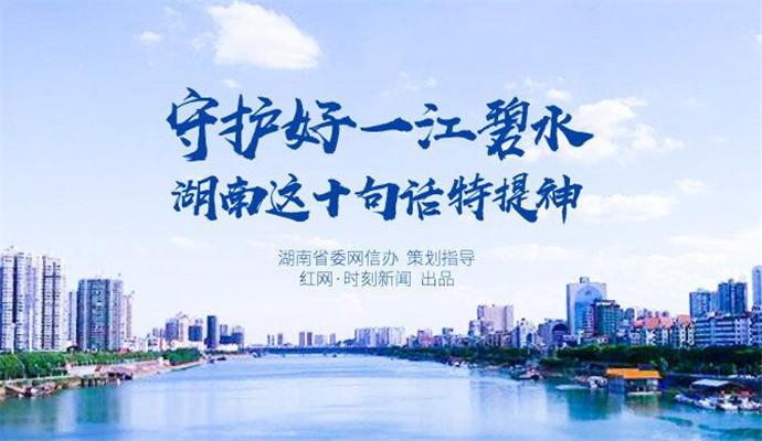 图简单丨守护好一江碧水 十句话读懂湖南的决心