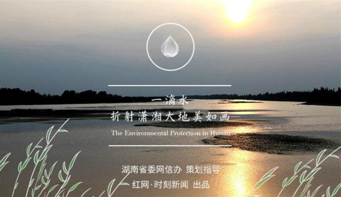 一滴水折射潇湘大地美如画(视频)开