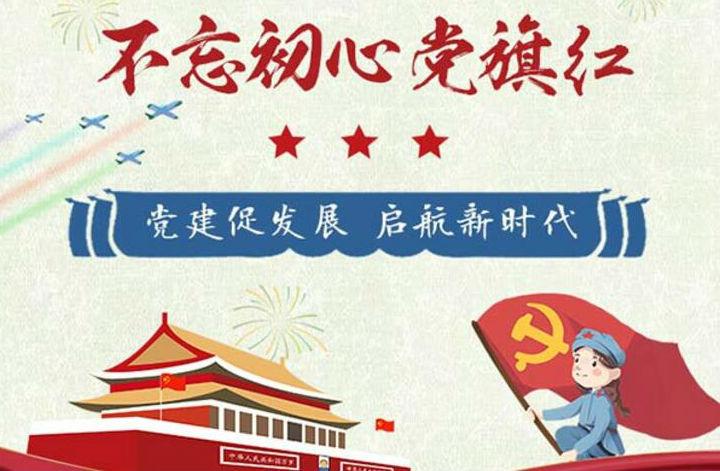 图解:不忘初心党旗红丨看蓝月谷如何强化党建引领,迈向高质量发展!