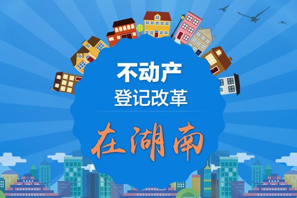 H5:不动产登记改革在湖南