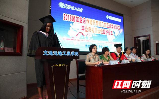 恭喜!又一批在湘联合培养的非洲学子毕业了