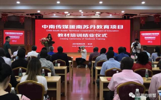 """""""教育援助南苏丹模式""""的中国答案,原来产自湖南!"""