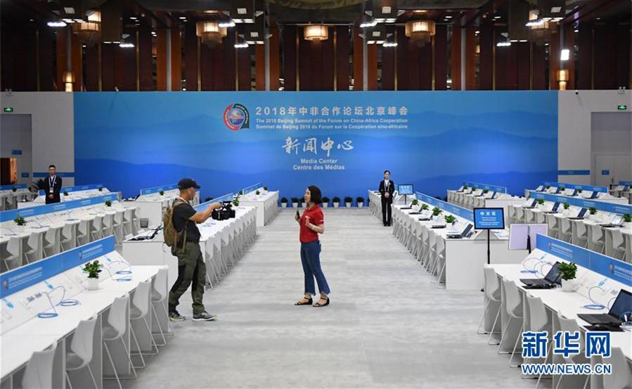 2018年中非合作论坛北京峰会新闻中心开始试运行