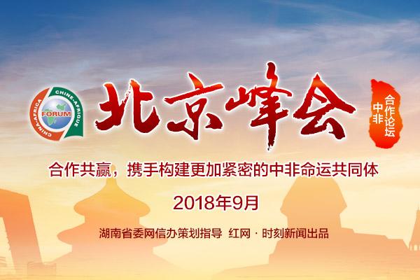 中非合作论坛北京峰会将于9月3日至4日举行