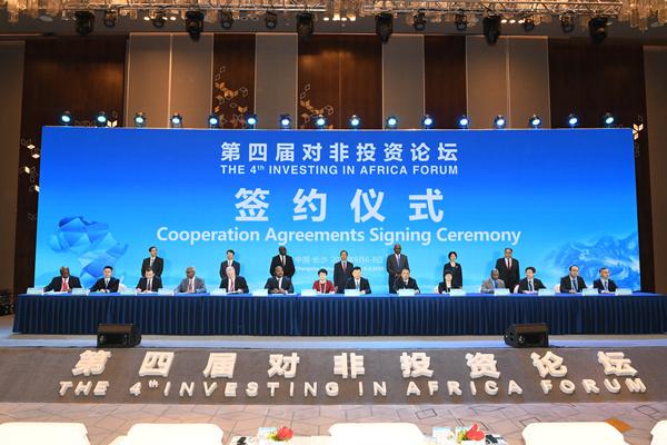 第四届对非投资论坛签约16个项目 湘企意向金额达7亿美元