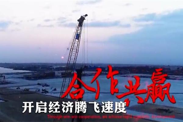 视频丨第四届对非投资论坛宣传片:对非合作看今朝